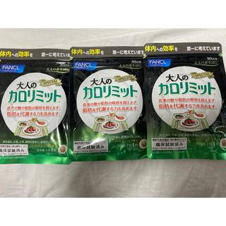 ファンケル(FANCL)の大人のカロリミット 三個セット(ダイエット食品)