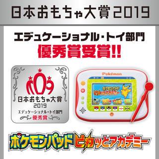 Takara Tomy - ポケットモンスター ポケモンパッド ピカッとアカデミー 学習 知育 タブレット