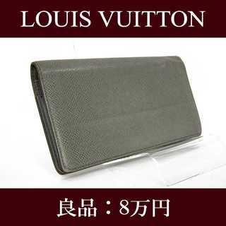ルイヴィトン(LOUIS VUITTON)の【全額返金保証・送料無料・良品】ヴィトン・二つ折り財布(タイガ・G029)(長財布)