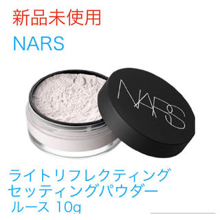 ナーズ(NARS)の【新品】NARS ライトリフレクティングセッティングパウダー ルース #1410(フェイスパウダー)