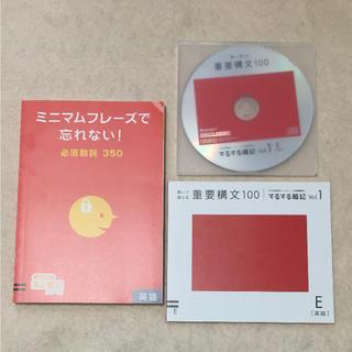 進研ゼミ 高校英語 冊子 2冊セット+CD(語学/参考書)