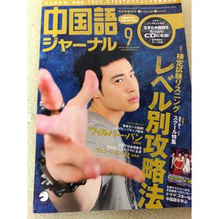 中国語ジャーナル VOL.126(語学/参考書)