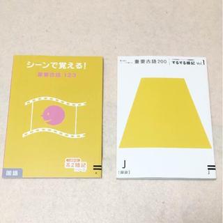 進研ゼミ 高校 国語 冊子 2冊セット(語学/参考書)