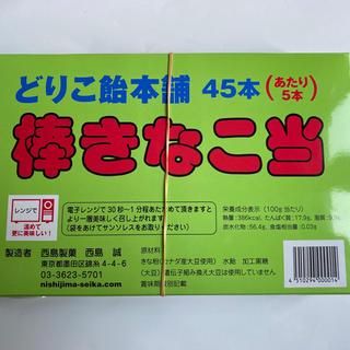 きなこ棒 (菓子/デザート)