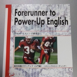 Forerunner to Power-Up English(語学/参考書)