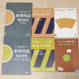 進研ゼミ 高校 社会 冊子 6冊セット(語学/参考書)