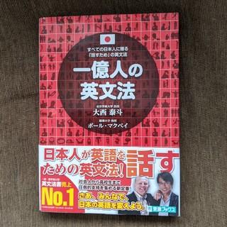 一億人の英文法 すべての日本人に贈る-「話すため」の英文法(語学/参考書)