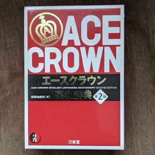 エースクラウン英和辞典 第2版(語学/参考書)