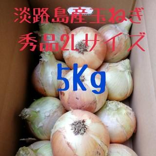 ○秀品2Lサイズ5Kg○淡路島玉ねぎ 玉葱 たまねぎ(野菜)