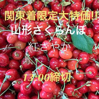 関東着限定☆山形さくらんぼ 本日発送 紅さやか1kg ④(フルーツ)