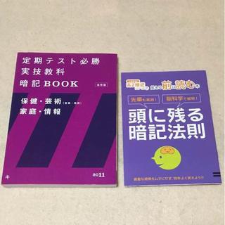 進研ゼミ 高校 冊子 2冊セット(語学/参考書)