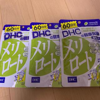 ディーエイチシー(DHC)のDHC メリロート 60日分3セット(ダイエット食品)