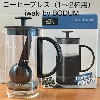 ボダム(bodum)の【未使用】コーヒープレス コーヒーメーカー イワキ ボダム 240ml(コーヒーメーカー)