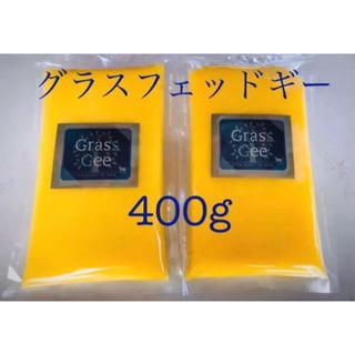 グラスフェッド ギー バターオイル 200g×2(その他)