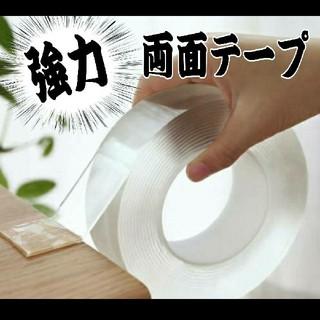 【超強力!!】両面テープ 賃貸 DIY ハンドメイド(テープ/マスキングテープ)
