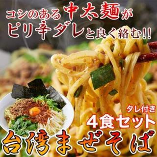 台湾まぜそば 中華麺 讃岐 ピリ辛 ラーメン まぜそば インスタント 夜食 (麺類)