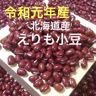 北海道産 えりも小豆 3kg(野菜)