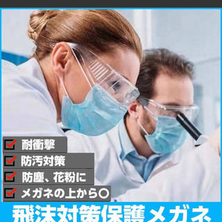 飛沫対策保護メガネ 男女兼用(サングラス/メガネ)