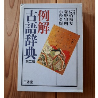 古語辞典(語学/参考書)