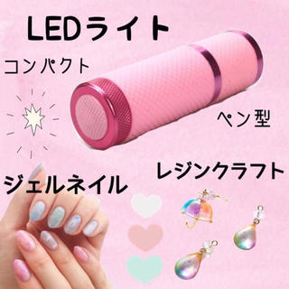 ペン型LEDライト ジェルネイルライト コンパクト レジンクラフト(ネイル用品)