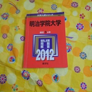 明治学院大学 2012(語学/参考書)