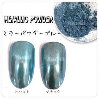 ミラーパウダー ブルー メタリックネイル (ネイル用品)