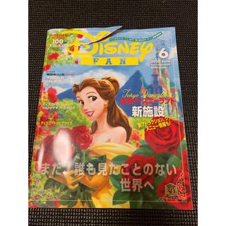 ディズニー(Disney)のディズニーファン 6月号 ベル 新エリア(アート/エンタメ/ホビー)