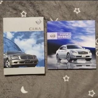 ニッサン(日産)の日産 高級車 ハードカバー 書籍 (カタログ/マニュアル)