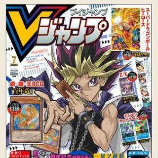 ユウギオウ(遊戯王)のVジャンプ7月号(漫画雑誌)