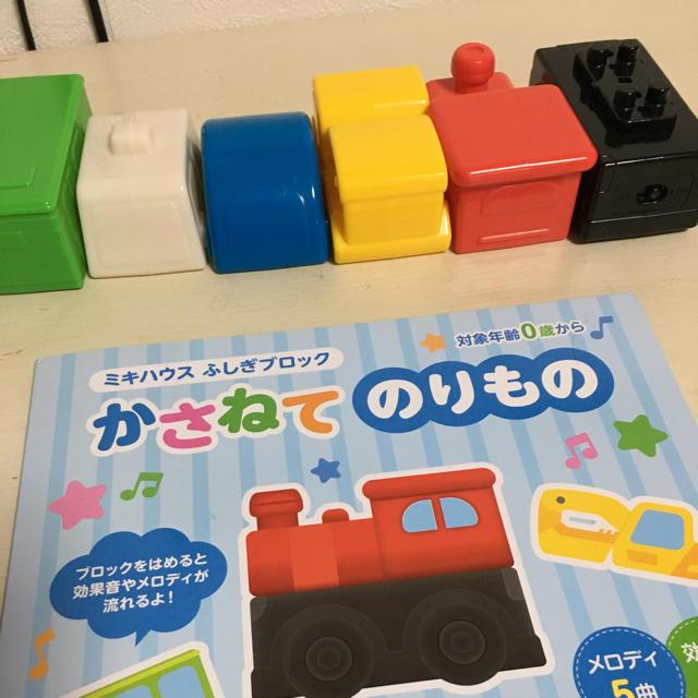mikihouse(ミキハウス)のかさねて のりもの ミキハウス ふしぎブロック キッズ/ベビー/マタニティのおもちゃ(知育玩具)の商品写真