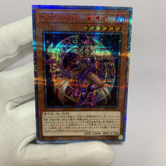 遊戯王(ユウギオウ)の遊戯王 幻想の見習い魔導師 20thシークレット エンタメ/ホビーのトレーディングカード(シングルカード)の商品写真