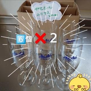 アサヒ(アサヒ)のアサヒビールグラス240ml 6個(アルコールグッズ)