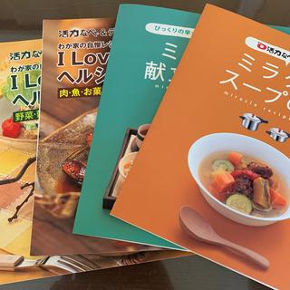 アサヒケイキンゾク(アサヒ軽金属)の【rose839様専用】活力なべで作る『料理に幅が出る』料理集 4冊セット(料理/グルメ)