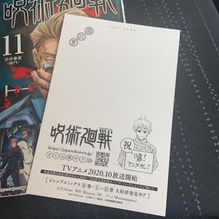 呪術廻戦 11巻 特典 ポストカード 五条悟 即購入ok