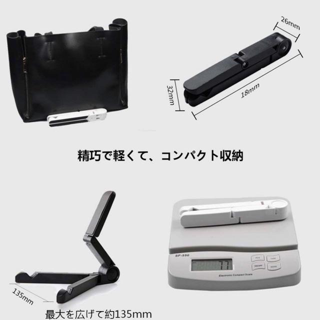 自粛期間中に!iPad タブレット PC スマートフォン折り畳み式スタンド  スマホ/家電/カメラのPC/タブレット(PC周辺機器)の商品写真