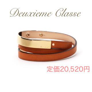 DEUXIEME CLASSE - タグ付き新品◇ドゥーズィエムクラス購入◇URSUL カーフホソバングル キャメル