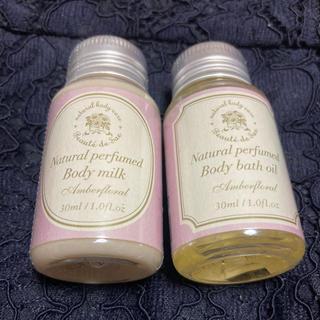 ボーテデュサエ アンバーフローラル(ボディローション/ミルク)