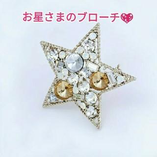 美しいお星さまのブローチです。(ニット/セーター)