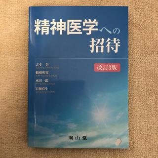 コウダンシャ(講談社)の精神医学への招待(健康/医学)