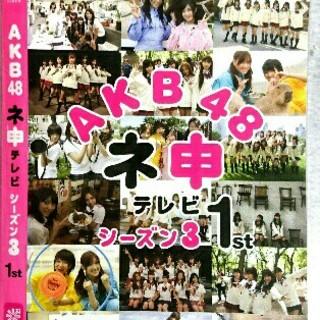 【中古/DVD】DR015/レンタル落ち/AKB48 ネ申テレビ S3 1st(TVドラマ)