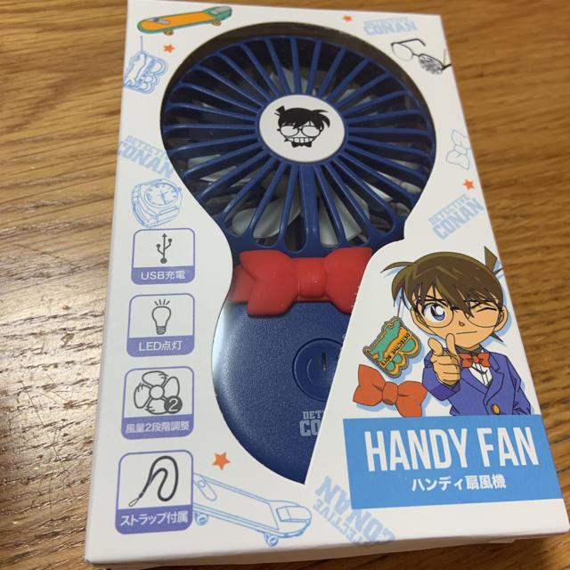 名探偵コナン ハンディファン 新品未開封 エンタメ/ホビーのおもちゃ/ぬいぐるみ(キャラクターグッズ)の商品写真