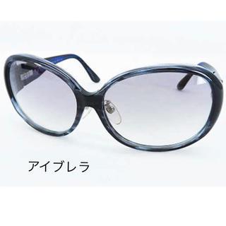 特美品★アイブレラ★高価グレイスライン¥33000★完売カラーブルー(サングラス/メガネ)