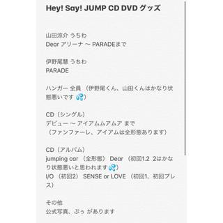ヘイセイジャンプ(Hey! Say! JUMP)のHey! Say! JUMP グッズ(アイドルグッズ)