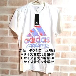 adidas - 新品 adidas Tシャツ WHITE