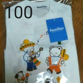 familiar - 新品未開封★ ファミリア 半袖Tシャツ 100