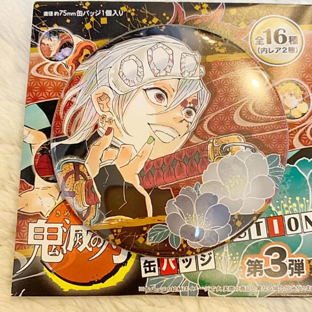 鬼滅の刃 原作缶バッジ 天元 3弾 エンタメ/ホビーのおもちゃ/ぬいぐるみ(キャラクターグッズ)の商品写真
