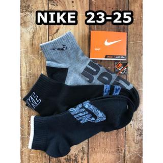ナイキ(NIKE)のNIKE  3カラー  ジュニア靴下  3足組  23−25(靴下/タイツ)