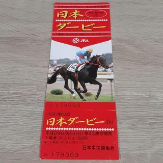 1996年6月2日日本ダービー 入場券(その他)