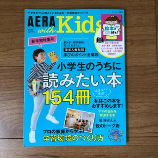 アサヒシンブンシュッパン(朝日新聞出版)のAERA with kids アエラキッズ 2020春(結婚/出産/子育て)