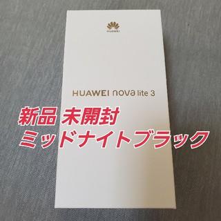 アンドロイド(ANDROID)の【新品 未開封】HUAWEI nova lite 3 ブラック SIMフリー(スマートフォン本体)